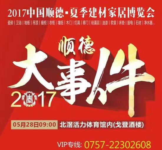 2017中国顺德夏季建材家居博览会启动,敬请期待!
